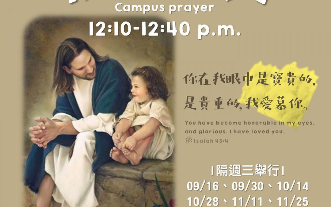 Campus Prayer for this semester has been changed to next Wednesday