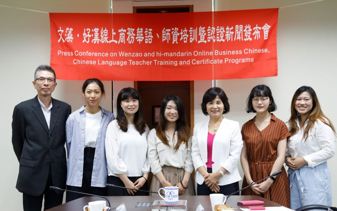 The First-Ever Online Chinese Language Teacher Certificate Program in Taiwan Launched by Wenzao Ursuline University of Languages: Top Quality, Job Matchmaking, Global Opportunities with Innovative One-Stop Service